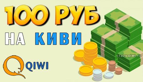 Заработок денег на Qiwi кошелек от 100 рублей