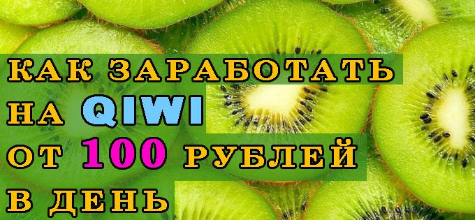 Заработок на Киви кошелек в интернете от 100 рублей в день