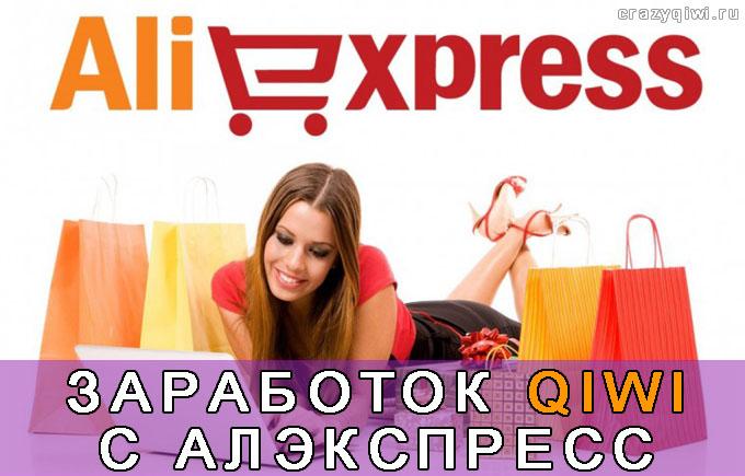 Aliexpress заработок на Киви кошелек в интернете с выводом денег