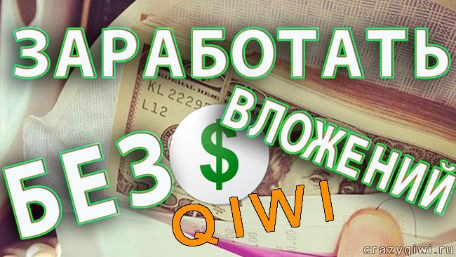 Заработок в интернете на Киви с выводом денег без вложений