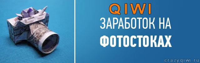 Заработок Qiwi в интернете с выводом денег на фотостоках