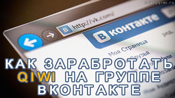 Заработать деньги на Киви с помощью группы Вконтакте