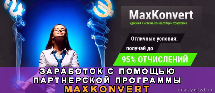 Способ заработка на Киви кошелек в интернете с партнеркой Maxkonvert