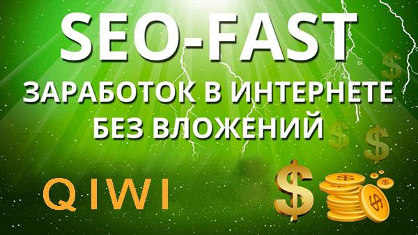 Заработок на Киви в проекте Seo-fast