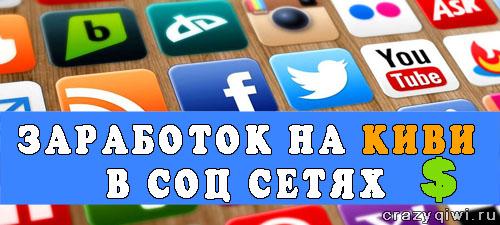 Заработок на Киви в социальных сетях
