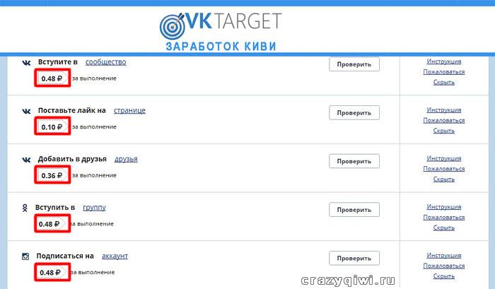 Заработок на Qiwi кошелек в интернете с выводом денег с помощью VKtarget