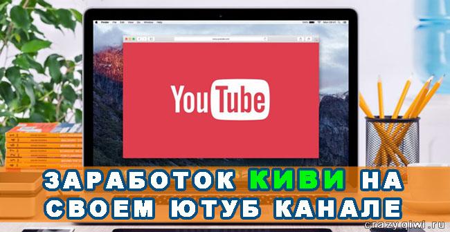 Заработок на Киви кошелек в интернете с помощью Ютуб